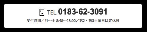 0183-62-3091