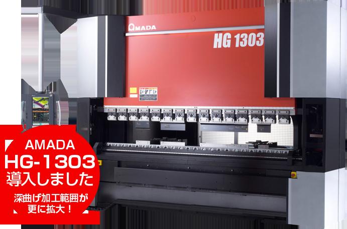 AMADA HG-1303 導入しました 深曲げ加工範囲が更に拡大!